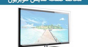 خرید محافظ صفحه نمایش تلویزیون